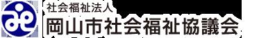 社会福祉法人岡山社会福祉協議会