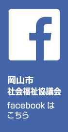 岡山市社会福祉協議会facebookはこちら